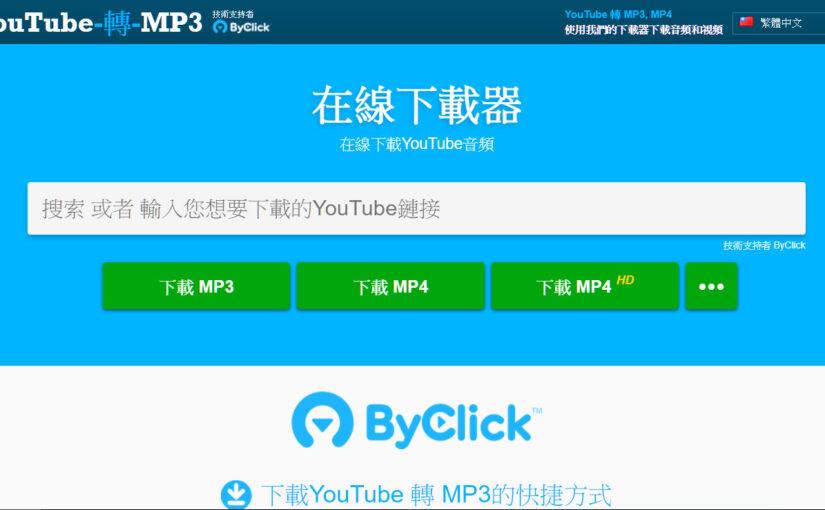 YouYube 影片線上下載器 – 可自動轉MP3 – 很快、很簡單、很好用