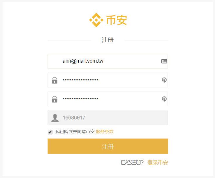註冊, Binance 币安 - 免实名认证 - 虚拟货币交易所申请教学