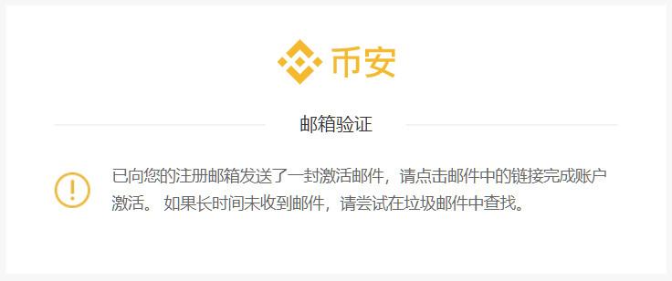 郵箱驗證, Binance 币安 - 免实名认证 - 虚拟货币交易所申请教学