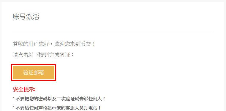 帳號激活, Binance 币安 - 免实名认证 - 虚拟货币交易所申请教学