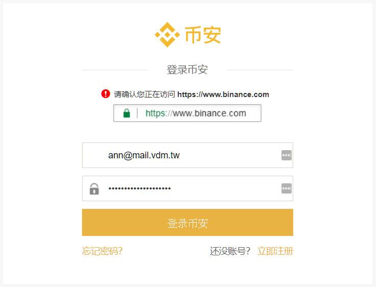 登入币安, Binance 币安 - 免实名认证 - 虚拟货币交易所申请教学