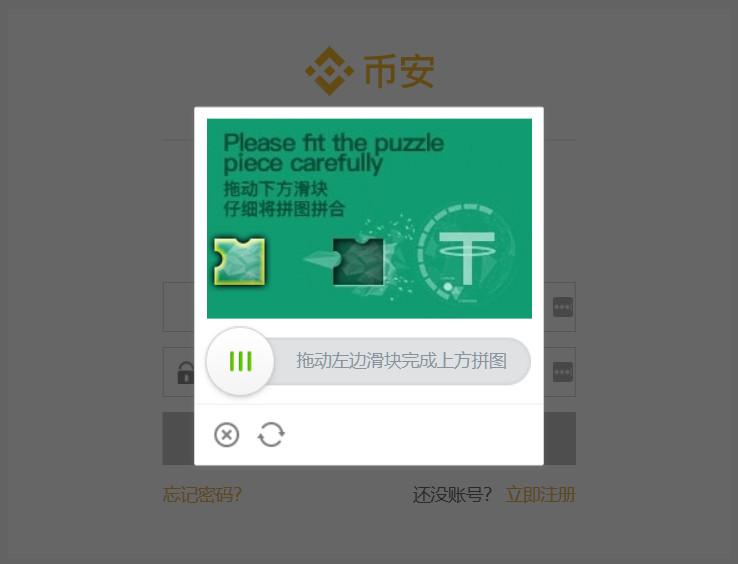 Binance 币安 - 免实名认证 - 虚拟货币交易所申请教学