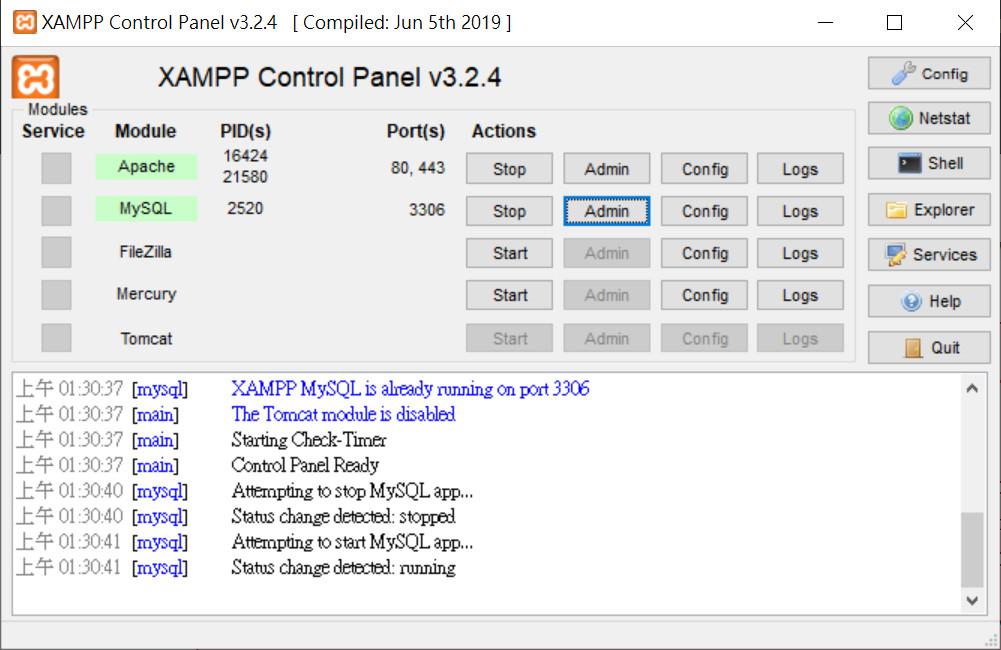 XAMPP 開啟控制面板