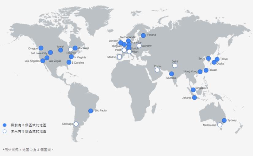 Google Compute Platform (GCP) 全球資料中心分布圖