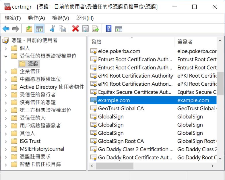 Windows 刪除已信任的https憑證、管理憑證