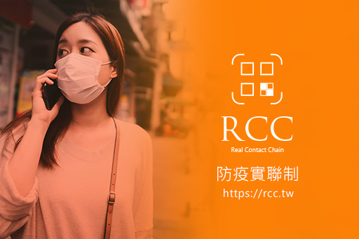 小店也可落實「QRCode實聯制」,免費使用、避免接觸、保障顧客隱私
